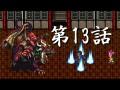【子連れ狼】 ロマサガ3 【第13話】