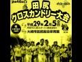 2017年2月5日 田尻クロスカントリー もーもーちゃん(牛仮装)参戦録 No.006